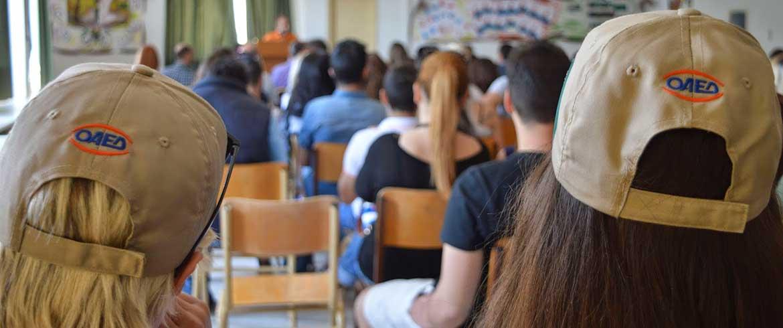 ΟΑΕΔ: Ξεκίνησαν οι αιτήσεις για τα ΙΕΚ – Δειτε τις ειδικότητες